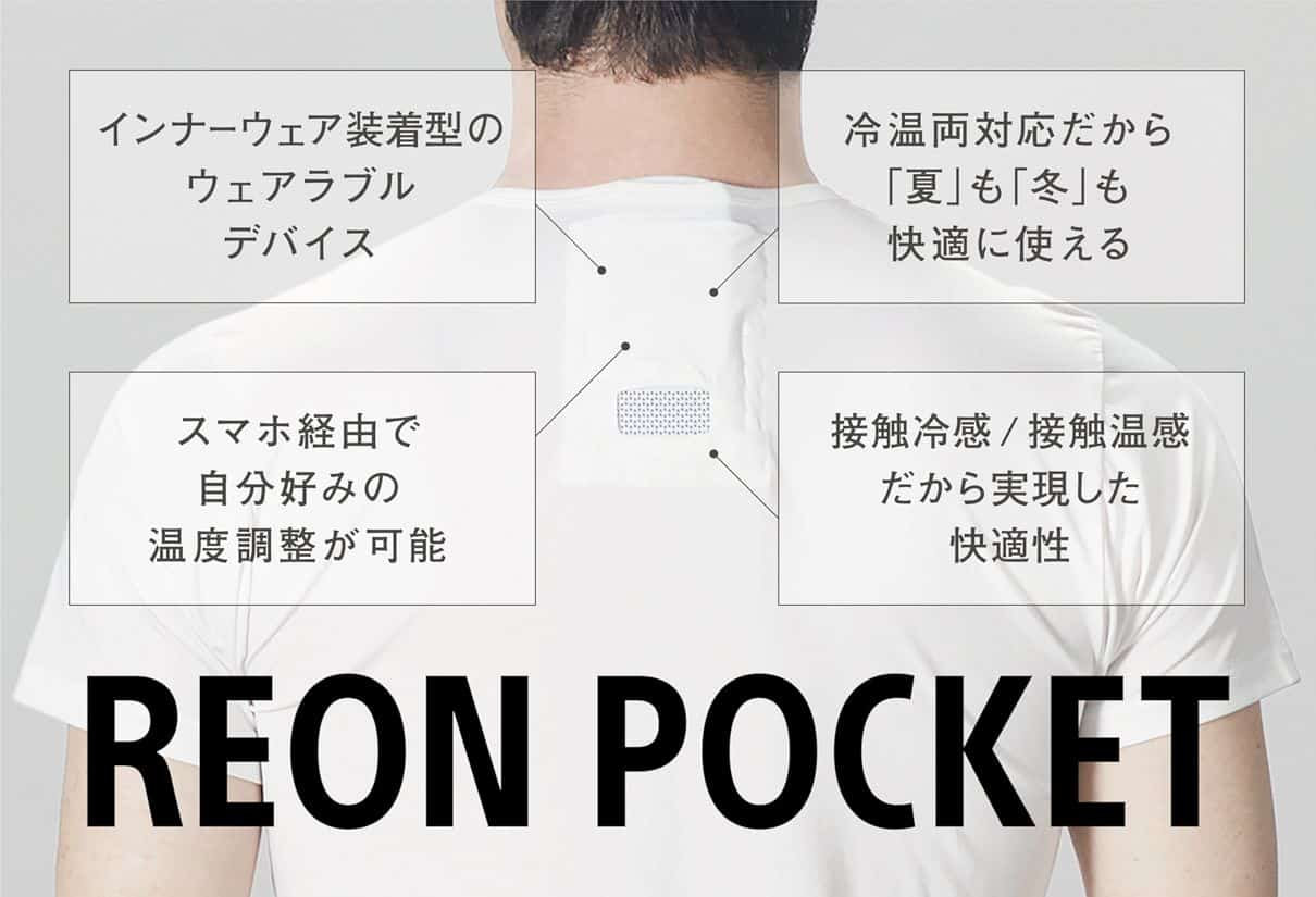 Sony Reon Pocket 8